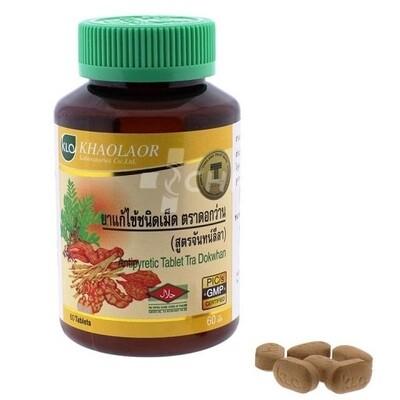 Herbal Antipyretic Tablet жаропонижающий, противовоспалительный препарат / Khaolaor