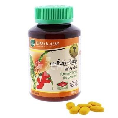 Турмерик (Куркума Длинная) природный антибиотик и антисептик для лечения ЖКТ (таблетки) / Khaolaor