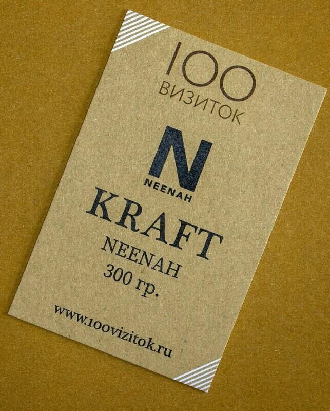 Визитки на бумаге КРАФТ NEENAH Paper 300 гр.