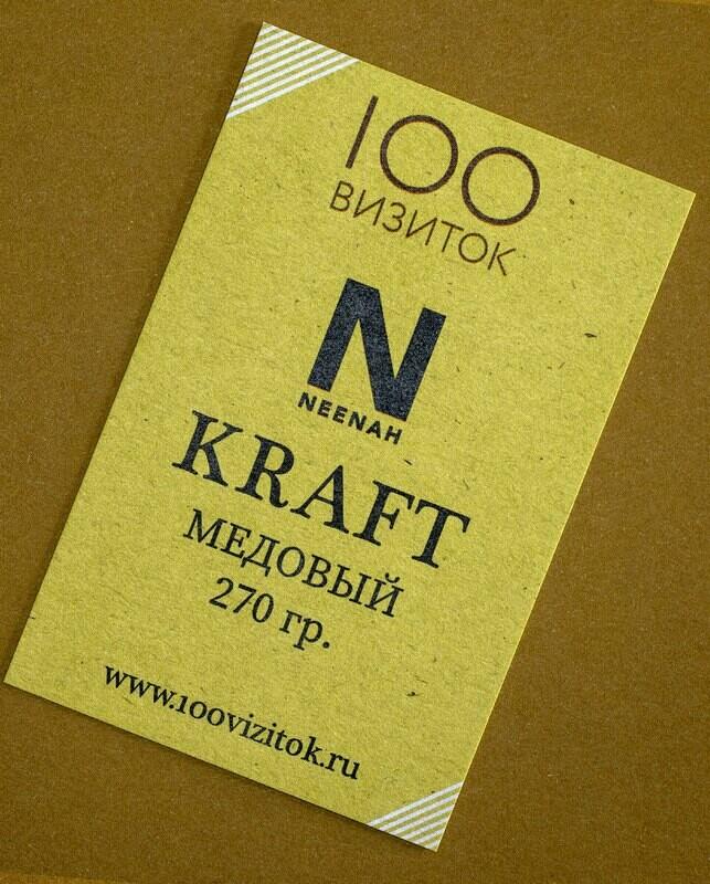 Визитки на бумаге КРАФТ NEENAH Paper Медовый 270 гр.