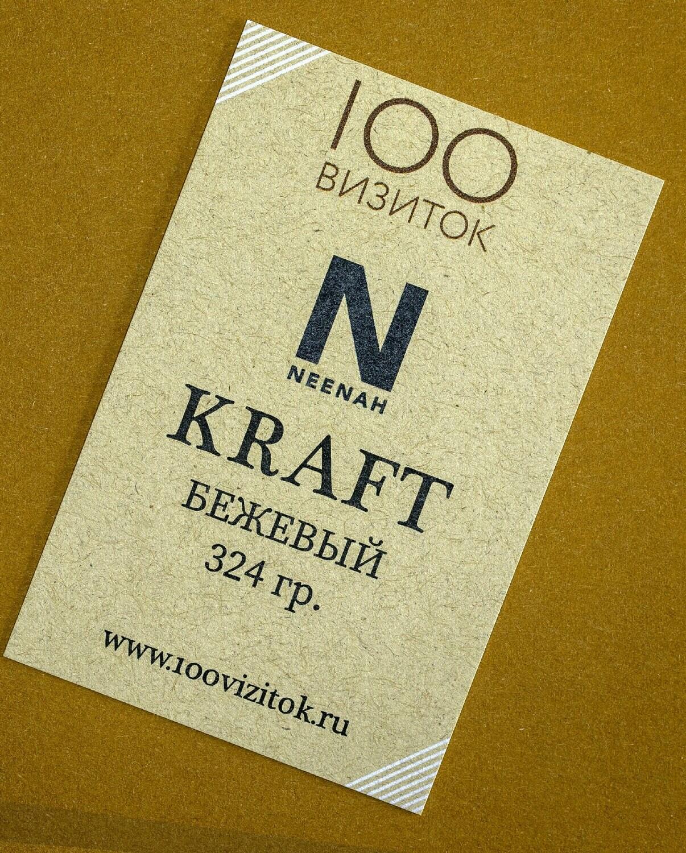 Визитки на бумаге КРАФТ NEENAH Paper Бежевый 324 гр.