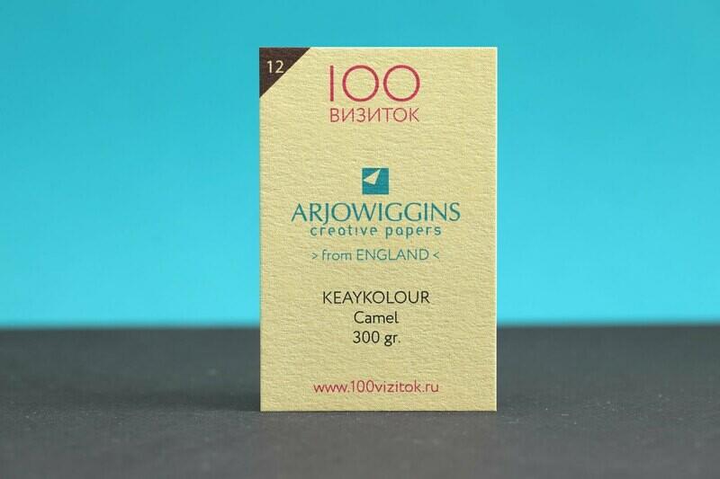 Визитки бумаге KEAYKOLOUR CAMEL 100% recycled 300 гр.
