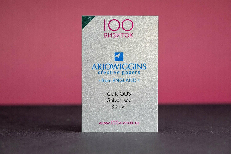 Визитки на бумаге CURIOUS Galvanised 300 г р.