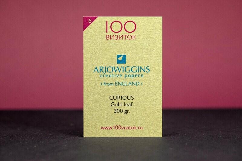 Визитки на бумаге CURIOUS Gold Leaf 300 гр.