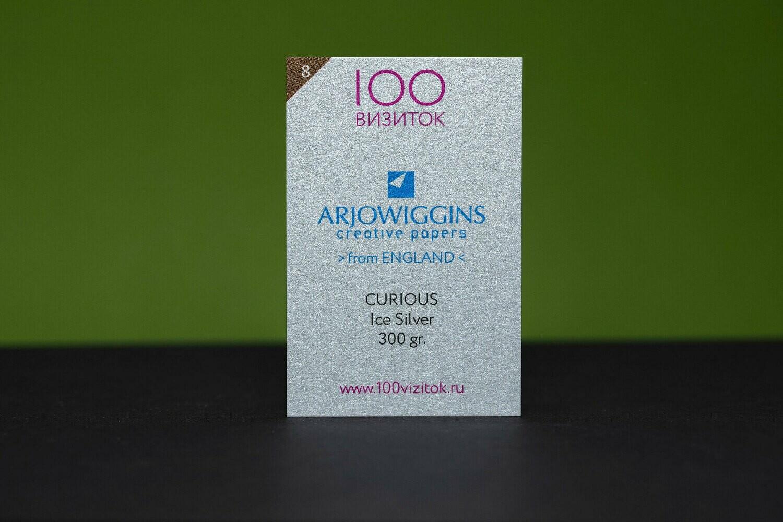 Визитки на бумаге CURIOUS Ice Silver 300 гр.