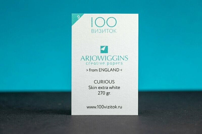 Визитки на бумаге CURIOUS Skin extra white 270 гр.