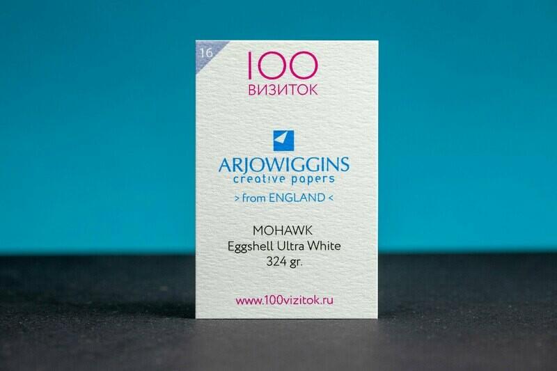 Визитки на бумаге Mohawk Egg Shell Ultra White 324 гр.