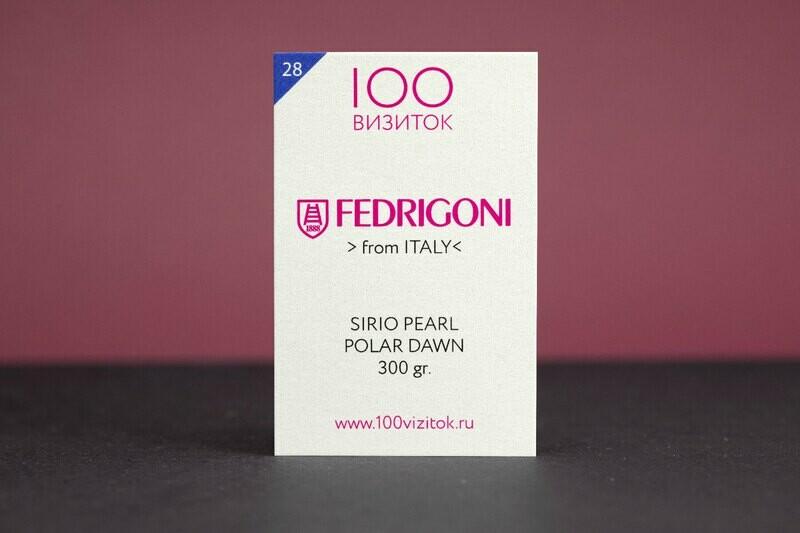 Визитки на бумаге SIRIO PEARL POLAR DAWN 300 гр.