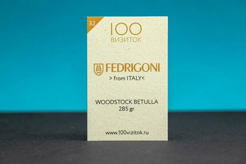 Визитки на бумаге WOODSTOCK BETULLA 285 гр.