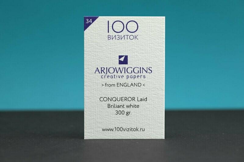 Визитки на бумаге CONQUEROR Laid briliant white 300 гр.
