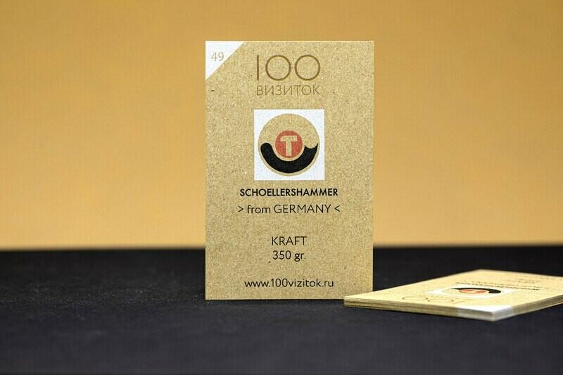 Визитки на бумаге КРАФТ 100% 300 гр.