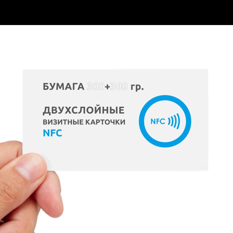 NFC Визитки двухслойные 600 гр.