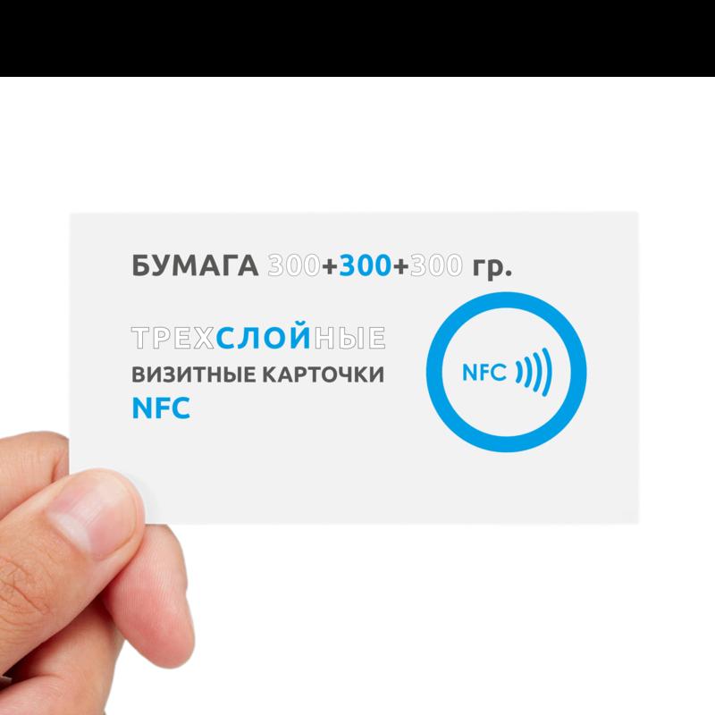 NFC Визитки трехслойные 900 гр.
