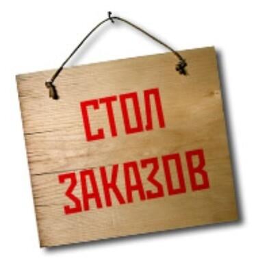 stol_zakaziv