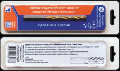 Сверло по металлу СЦП10902А1 1,0 мм., Р6М5 ШП - (3 шт./упак.) блистер