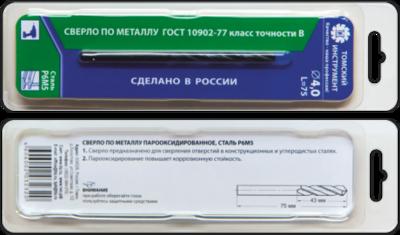 Сверло по металлу СЦП10902В 2,0 мм., Р6М5 ВЦ - (3 шт./упак.) блистер