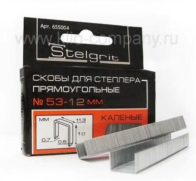 """Скобы мебельные калёные """"Stelgrit"""" №53 - 12x0,7 мм - (1000 шт./упак.)"""