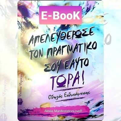 E- BOOK ΑΠΕΛΕΥΘΕΡΩΣΕ ΤΟΝ ΠΡΑΓΜΑΤΙΚΟ ΣΟΥ ΕΑΥΤΟ ΤΩΡΑ