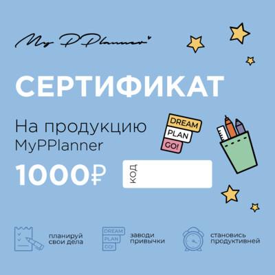Подарочный сертификат на 1000₽