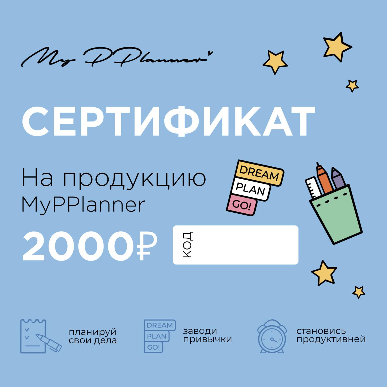 Подарочный сертификат на 2000₽