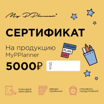 Подарочный сертификат на 5000₽
