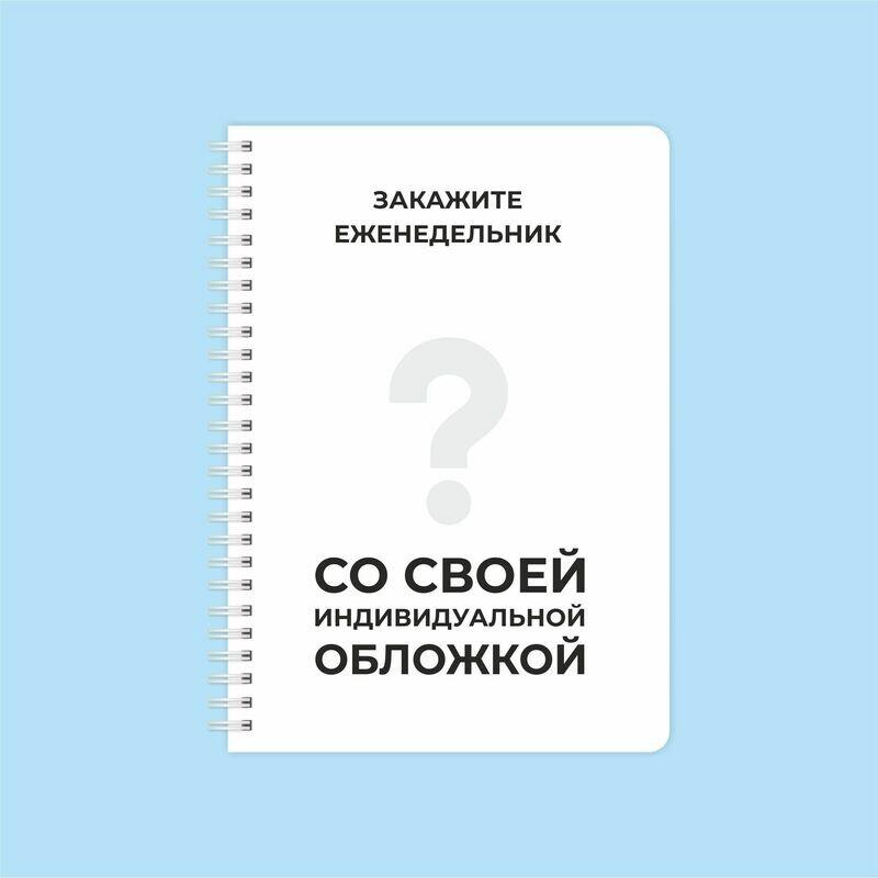 Планер блокнот еженедельник MyPPlanner с индивидуальной обложкой