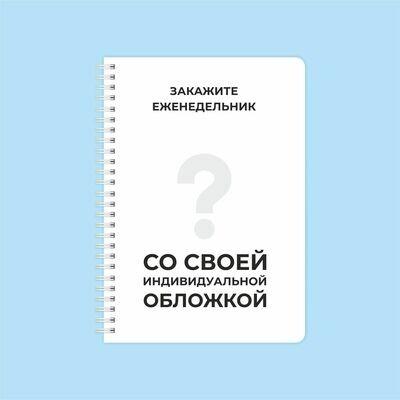 Планер Еженедельник с индивидуальной обложкой
