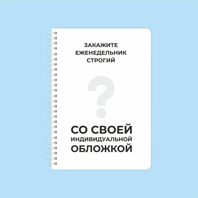 Планер блокнот еженедельник строгий MyPPlanner с индивидуальной обложкой