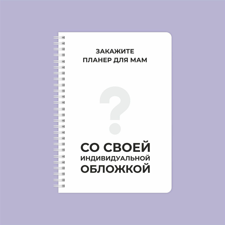 Планер для мам с индивидуальной обложкой MyPPlanner А5