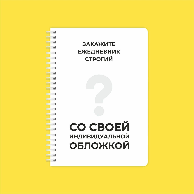 Планер блокнот ежедневник строгий MyPPlanner с индивидуальной обложкой