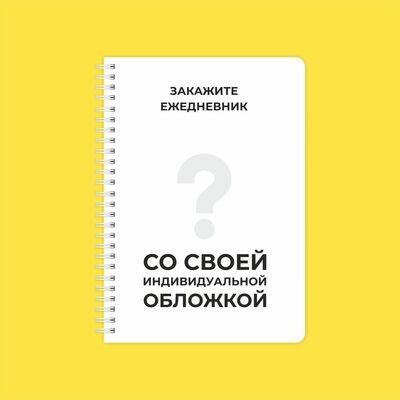 Планер Ежедневник с индивидуальной обложкой