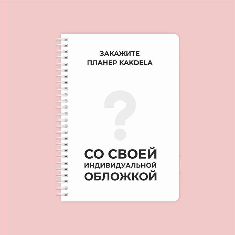 Купить Планер KAKDELA 2.0 с индивидуальной обложкой