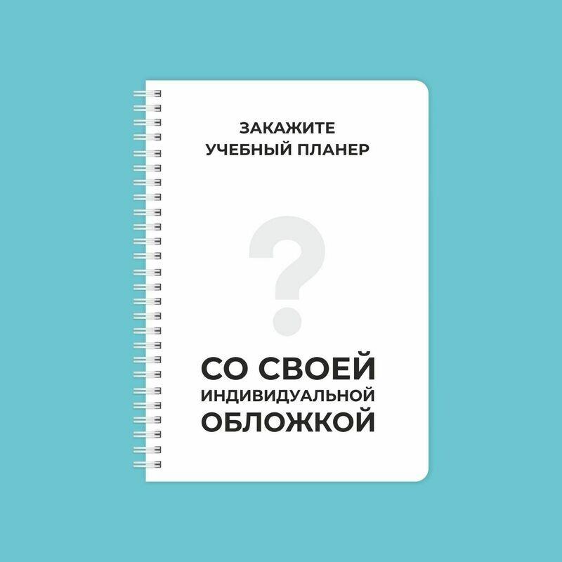Купить Планер для учёбы 2.0 с индивидуальной обложкой MyPPlanner А5