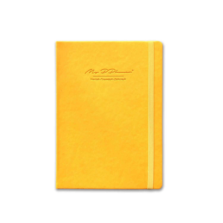 Жёлтый еженедельник MyPPlanner A5