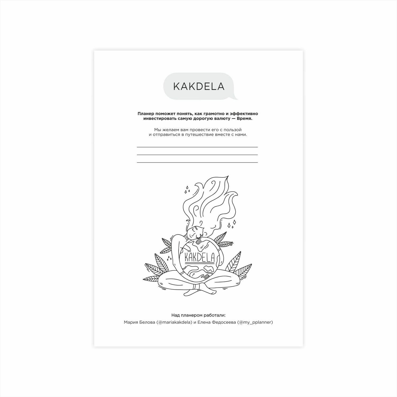 Кольцевой блок KAKDELA 2.0