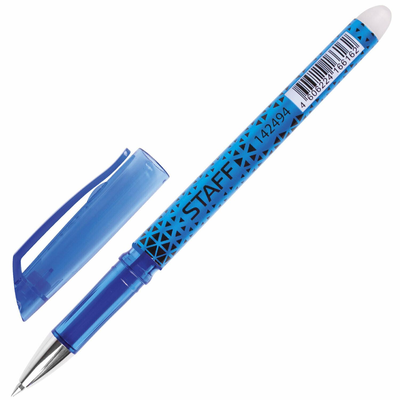 Ручка гелевая со стираемыми чернилами