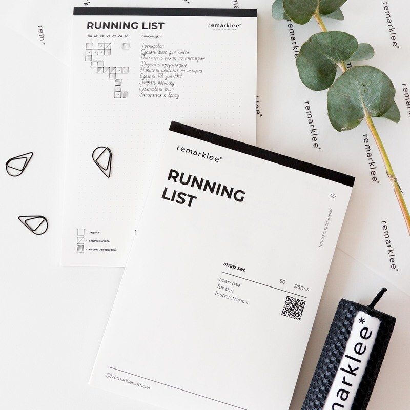 Running list купить
