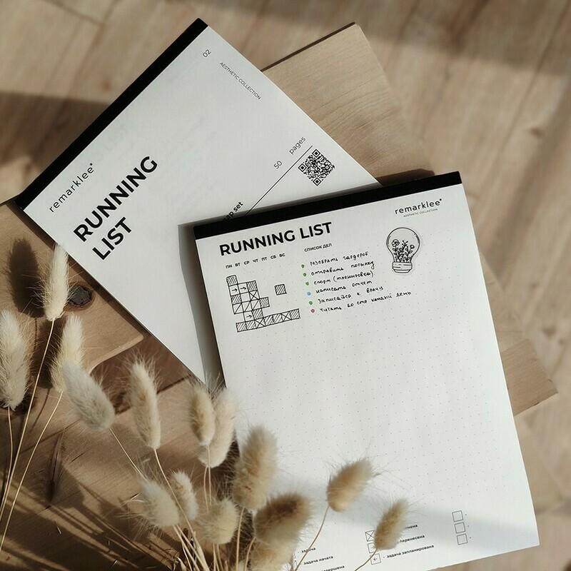 Купить Блокнот отрывной Running list Aesthetic А5