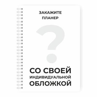 Планер день с индивидуальной обложкой MyPPlanner А5