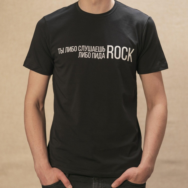 "Футболка ""Ты либо слушаешь Rock"""