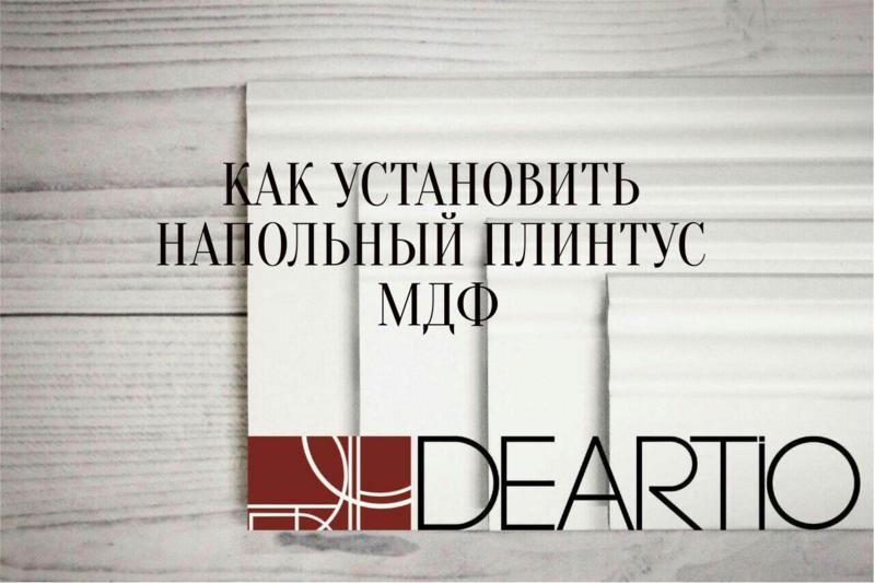 Инструкция как монтировать МДФ плинтус Deartio