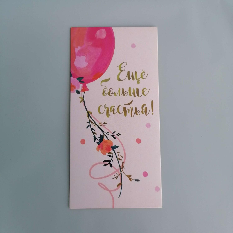 Открытка конверт для денег ещё больше счастья