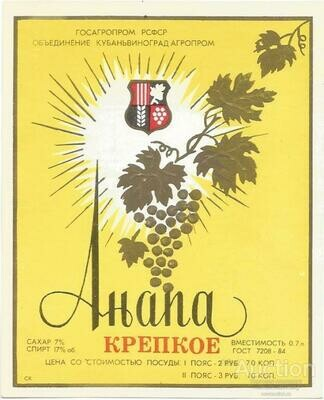 Вино красное Анапа