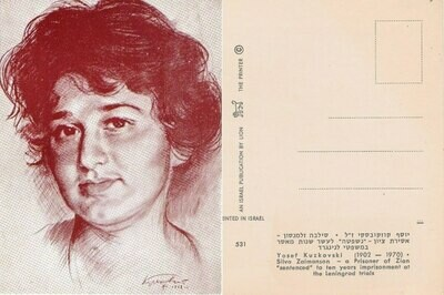 Donate to a school - get an original 70'S Sylva Zalmanson Postcard, personally dedicated to you!