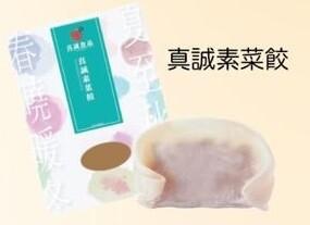 真誠素菜餃 (1 盒有 10隻)