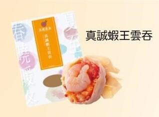 真誠大蝦🍤雲吞(1盒8隻)