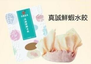 真誠鮮蝦水餃(1盒12隻)