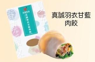 真誠羽衣甘藍肉餃 (1 盒 10 隻)