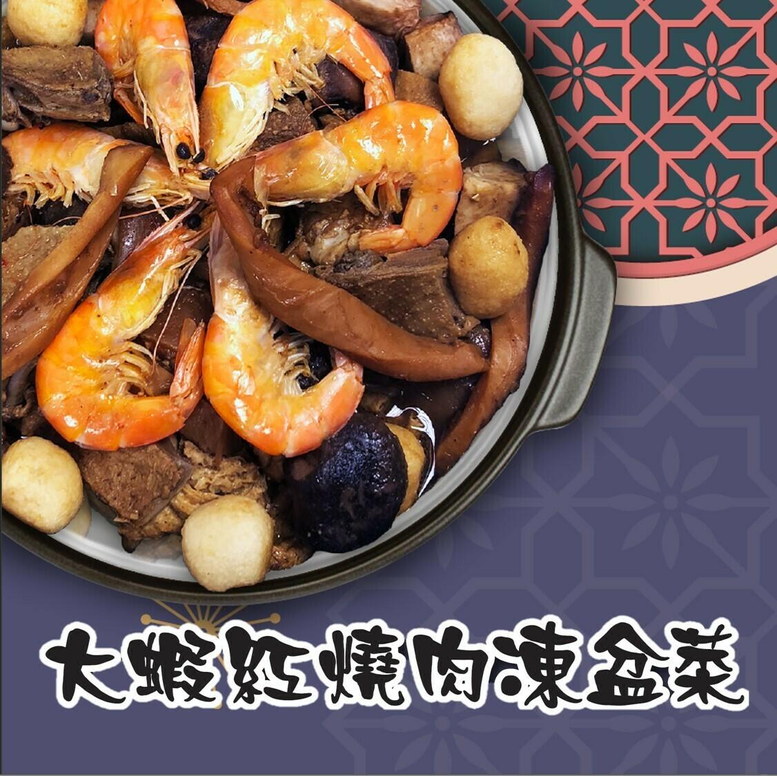 大蝦紅燒肉凍盆菜 (4-6人份)