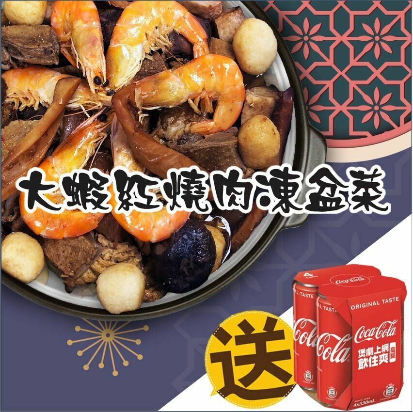 大蝦紅燒肉凍盆菜 (4-6人份) 送 4罐裝可樂